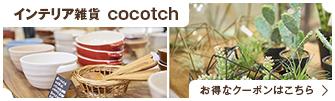 インテリア雑貨 cocotch